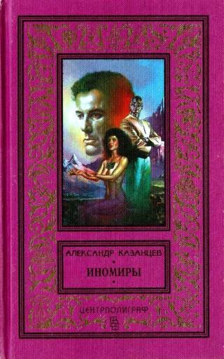 Иномиры (сборник)