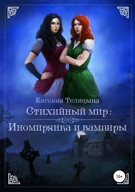 Иномирянка и вампиры (СИ)