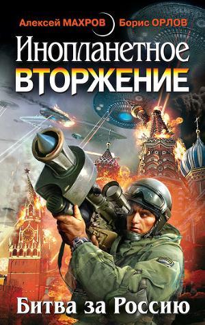Инопланетное вторжение: Битва за Россию (сборник)