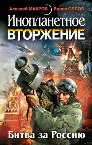 Инопланетное вторжение – Ответный удар