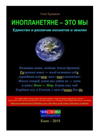 Инопланетяне — это мы. Единство и различие космитов и землян