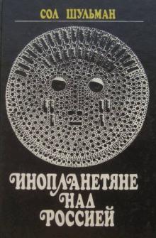 Инопланетяне над Россией