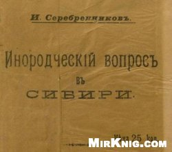 Инородческий вопрос в Сибири