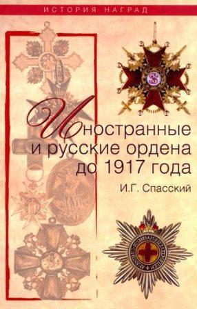 Иностранные и русские ордена до 1917 года