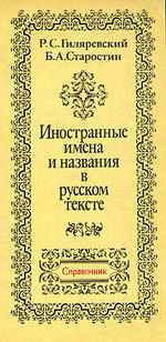 Иностранные имена и названия в русском тексте. Справочник