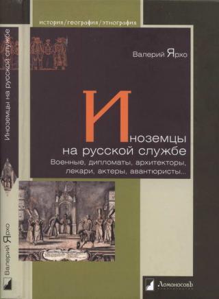 Иноземцы на русской службе. Военные, дипломаты, архитекторы, лекари, актеры, авантюристы…