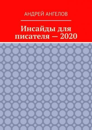Инсайды для писателя—2020