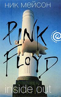 Inside Out личная история Pink Floyd