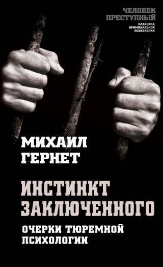 Инстинкт заключенного. Очерки тюремной психологии [ознакомительный фрагмент]