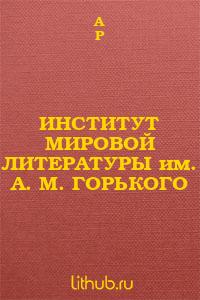 ИНСТИТУТ МИРОВОЙ ЛИТЕРАТУРЫ им. А. М. ГОРЬКОГО