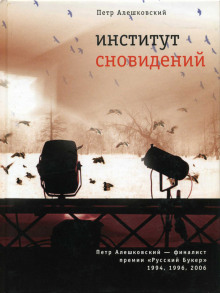 Институт сновидений. Старгород двадцать лет спустя