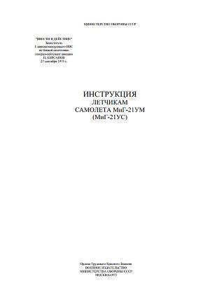 Инструкция летчикам самолета МиГ-21 УМ (МиГ-21 УС)