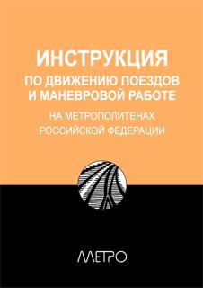 ИНСТРУКЦИЯ по движению поездов и маневровой работе на метрополитенах Росийской Федерации