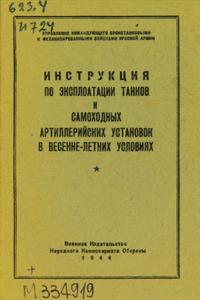 Инструкция по эксплоатации танков и самоходных артиллерийских установок в весенне-летних условиях: утверждена 5 марта 1944 г.
