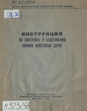 Инструкция по постройке и содержанию зимних войсковых дорог