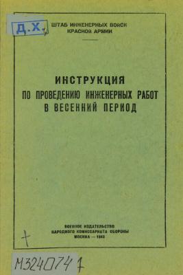 Инструкция по проведению инженерных работ в весенний период (редактор Л.И.Шалыт)