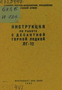Инструкция по работе с десантной горной лодкой ЛГ-12