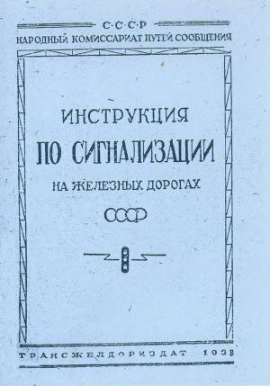 Инструкция по сигнализации на железных дорогах СССР