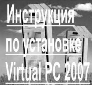 Инструкция по установке Virtual PC 2007