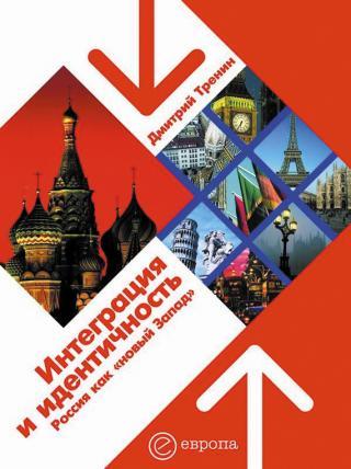 Интеграция и идентичность. Россия как «новый Запад»