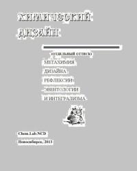 Интегральная стратификация социологии методом рефлексии матахимии [(эвристика рефлексии метахимии в дизайне наукометрии)]