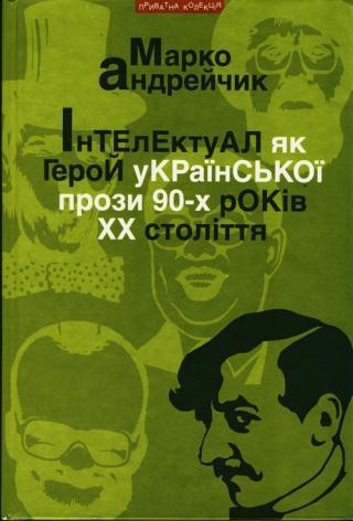Інтелектуал як герой української прози 90-х років XX століття