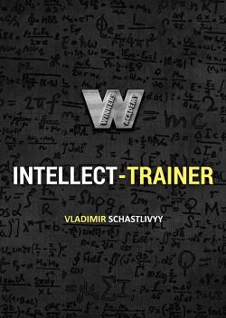 Интеллект-тренер (СИ)