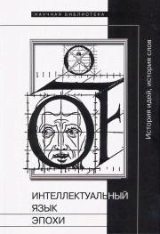 Интеллектуальный язык эпохи: История идей, история слов