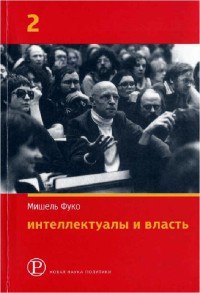 Интеллектуалы и власть. Избранные политические статьи, выступления и интервью. Часть 2