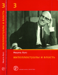 Интеллектуалы и власть. Избранные политические статьи, выступления и интервью. Часть 3