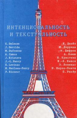 Интенциональность и текстуальность: Философская мысль Франции XX века