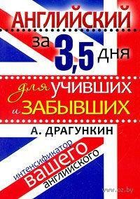 Интенсификатор вашего английского или английский за 3.5 дня для учивших - и забывших