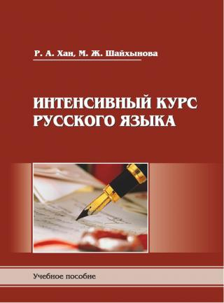 Интенсивный курс русского языка. Пособие для подготовки к экзамену по русскому языку в правилах, алгоритмах и практикумах