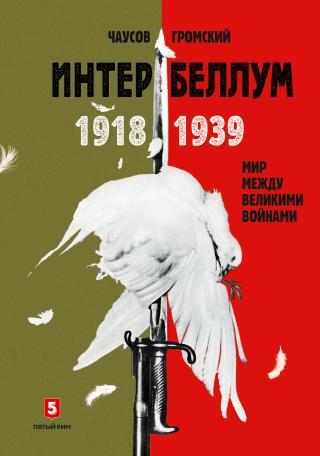 Интербеллум 1918–1939 [Мир между великими войнами] [litres]