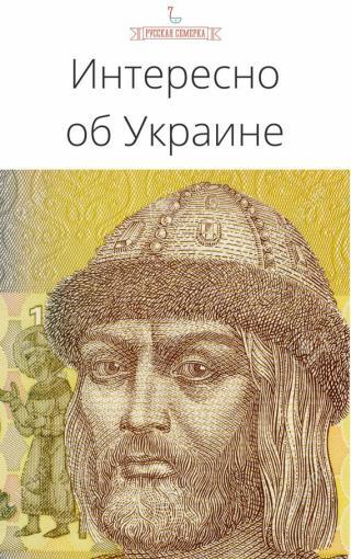 Интересно об Украине