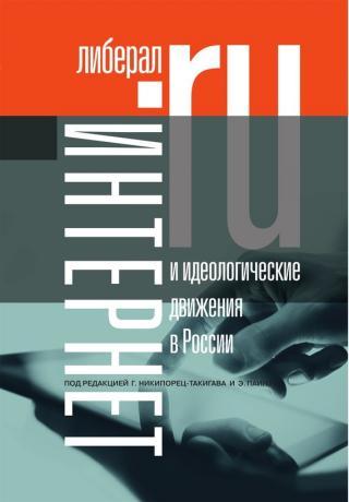 Интернет и идеологические движения в России. Коллективная монография