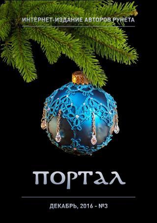 Интернет-издание авторов рунета. Выпуск 3, часть 2