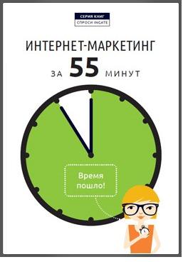 Интернет-маркетинг за 55 минут