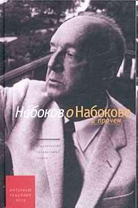 Интервью 1932-1977