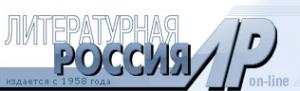 Интервью газете «Литературная Россия»