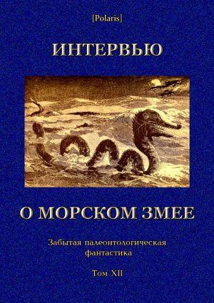 Интервью о морском змее (Забытая палеонтологическая фантастика. Том XII)