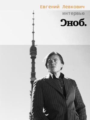 Интервью с К. Эрнстом «Сноб» [СИ]