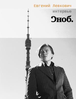 Интервью с Константином Эрнстом опубликованное в «Сноб»