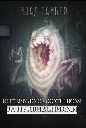 Интервью с охотником за привидениями (СИ)