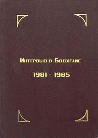 Интервью в Бодхгайе, 1981-1985