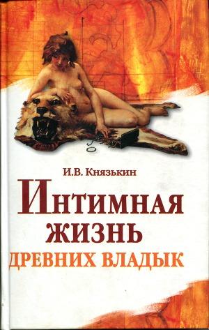 Интимная жизнь древних владык