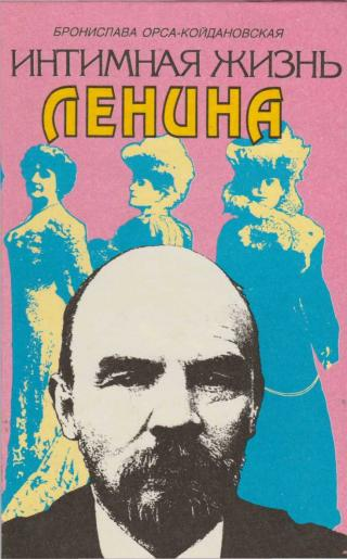 Интимная жизнь Ленина: Новый портрет на основе воспоминаний, документов, а также легенд