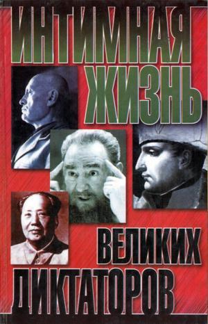 Интимная жизнь великих диктаторов