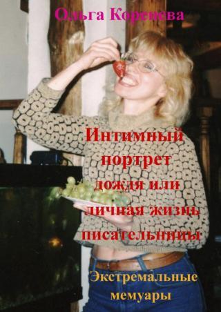 Интимный портрет дождя или личная жизнь писательницы. Экстремальные мемуары.