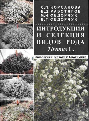Интродукция и селекция видов рода Thymus L.